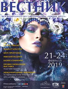 Вестник Международного фестиваля красоты Невские Берега